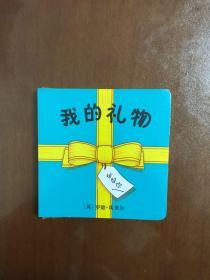 我的礼物  麦克米伦世纪童书