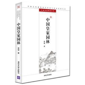 中国皇家园林 中国历史 贾珺 新华正版