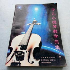 少儿小提琴教学曲集(中级) [AE----14]