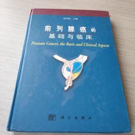 前列腺癌的基础与临床