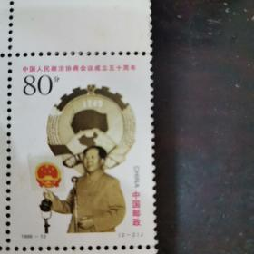 中国邮票  中国人民政治协商会议成立五十周年(每一枚80分)单独每一枚出售