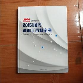2015中国铜加工百科全书
