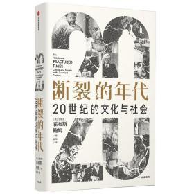 见识丛书53:断裂的年代:20世纪的文化与社会