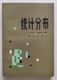 正版现货 统计分布 97年一版一印