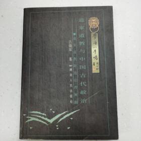 道家、道教与中国古代政治