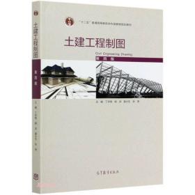 土建工程制图(第四版)