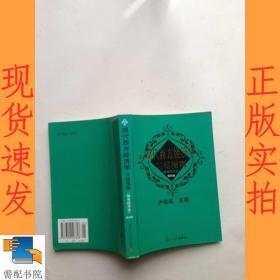 现代西方经济学习题指南   微观经济学 第四版