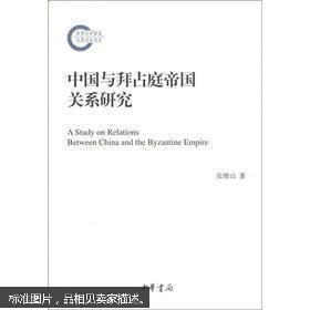 中国与拜占庭帝国关系研究