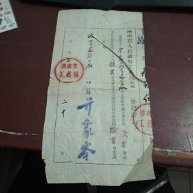 济南市人民政府工商局企业1958 歇业证明