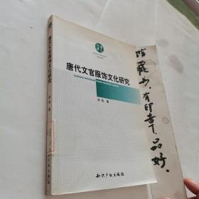 唐代文官服饰文化研究