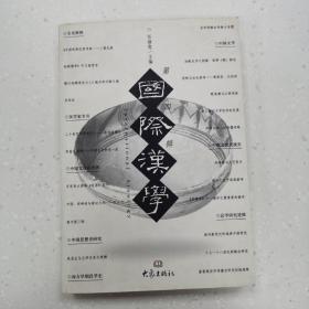 国际汉学(第4辑)