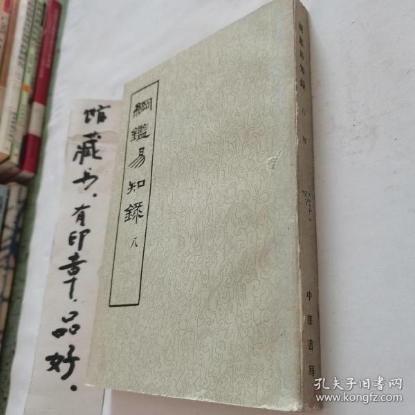 纲鑑易知录[第八册]
