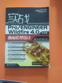 实战Pro/ENGINEER Wildfire 4.0中文版曲面造型设计