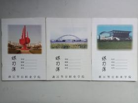 浙江警官职业学院练习簿三本合售