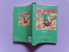 统编版快乐读书吧五年级:水浒传(