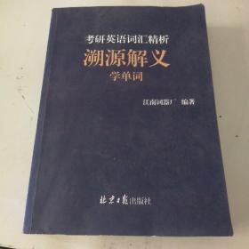 考研英语词汇精析(溯源解义学单词)