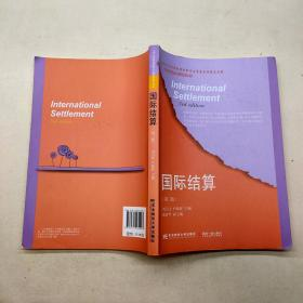 国际结算第三版