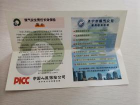 中国人民保险公司济宁市分公司煤气安全长效保险简介