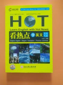 看热点学英文. 社会篇