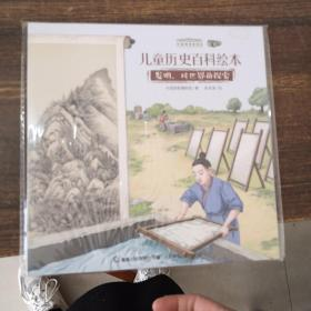儿童历史百科绘本:发明  对世界的探索(未拆封)