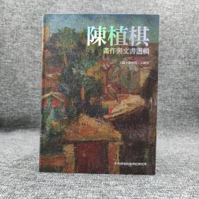 台湾中研院版 谢国兴 王丽蕉 主编《陳植棋畫作與文書選輯》(软精装)