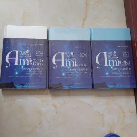 (阿米系列,星星的孩子,宇宙之心,爱的文明,全三册三本合售