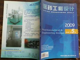医药工程设计(2009年第5期)