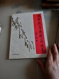 魏传统书法作品选
