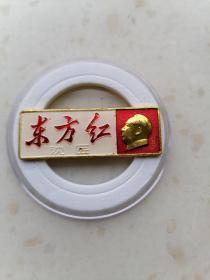 顶级文字精品章3.反派章--沈医东方红,规格42MM,9品,希见品种。