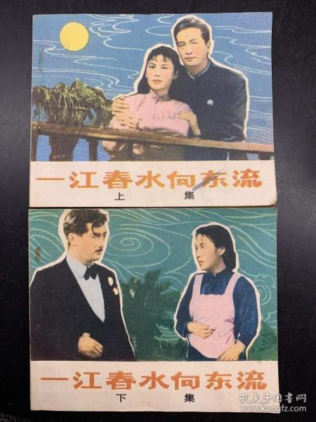 一江春水向东流(上下),经典中国电影