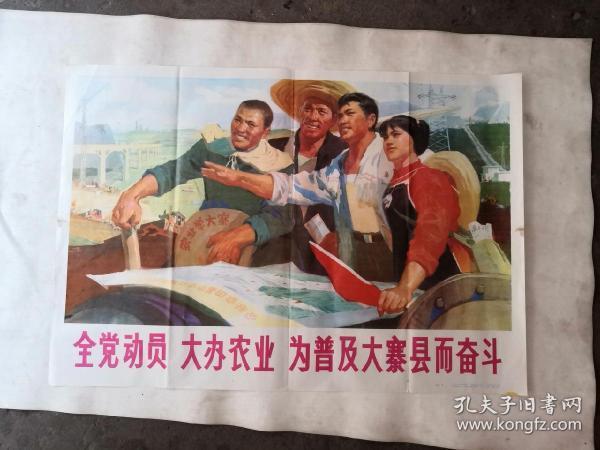 文革年画《全党动员.大办农业.为普及大寨县而奋斗》画以图片为准