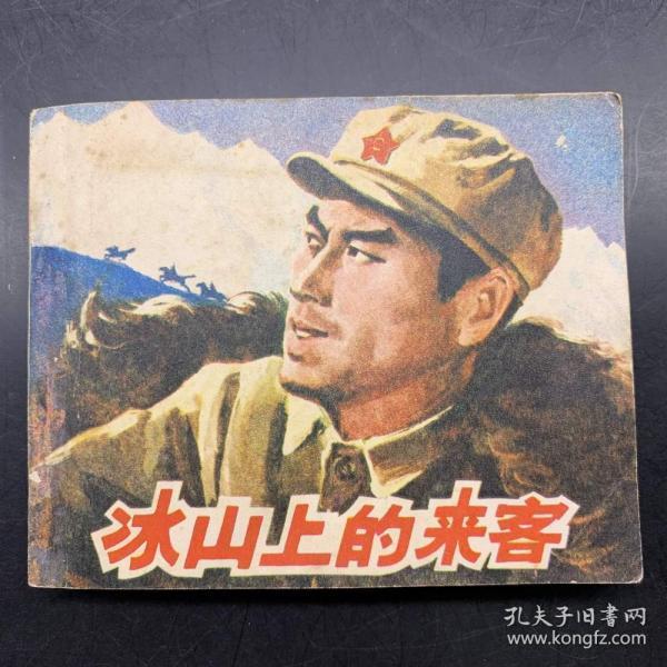 冰山上的来客,经典砖头中国电影