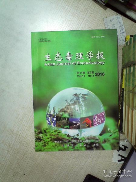 生态毒理学报 2016年第11卷第2期