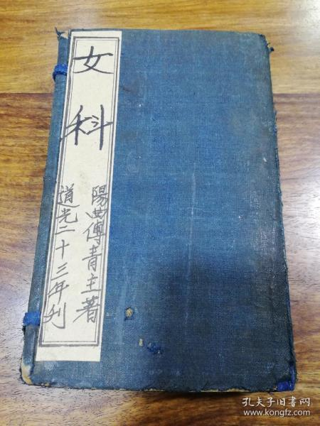 清代《傅青主女科》三册全19.2×12木板