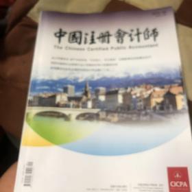 中国注册会计师2019.9