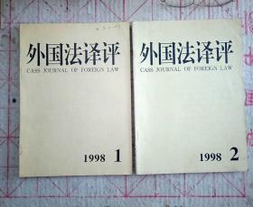 外国法译评(期刊)1998年第1、2期合售
