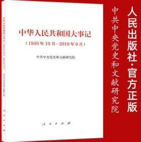 正版 中华人民共和国大事记1949年10月—2019年9月 人民出版社