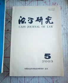 法学研究(期刊)2003年第5期