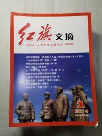 红旗文摘  大型理论文摘杂志  2014年(1.2.3.4.5.7.8.9.11.12)共十期