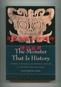 王德威《历史与怪兽:历史·暴力·叙事》(The Monster That Is History: History, Violence, and Fictional Writing in Twentieth-Century China),2004年初版平装,王德威签赠