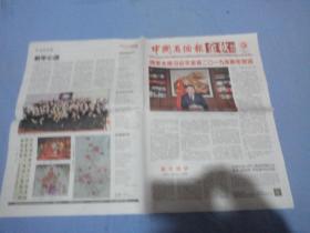 中国石油报 金秋周刊 2019-01-03 国家主席发表2019年新年贺词