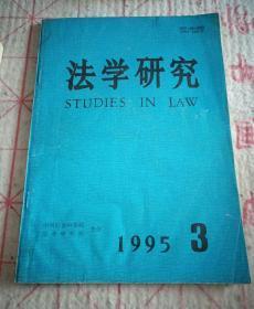 法学研究 1995年第3期