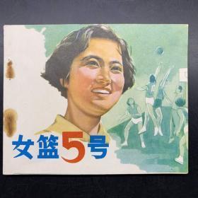 女篮五号,经典中国电影