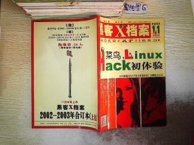 黑客X档案 2003 11