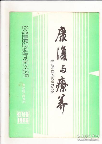 康复与疗养(1986年创刊号)