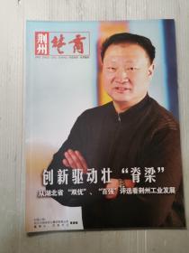 荆州楚商   2本