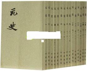 元史(全十五册)整箱