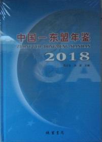 中国--东盟年鉴2018(未拆封)