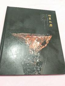 六朝艺宴 2011南京秋季艺术品拍卖会