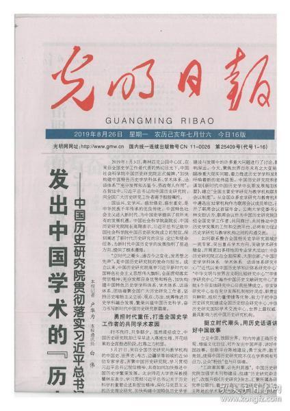 光明日报2019年8月26日